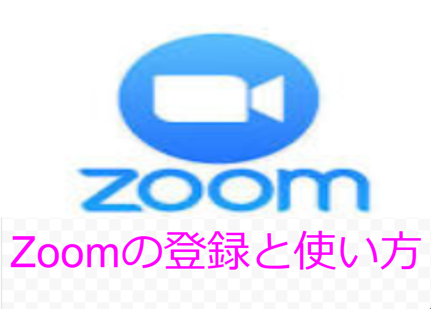 Zoomの登録と使い方