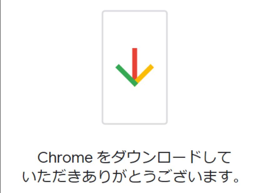 GoogleChromeダウンロード完了