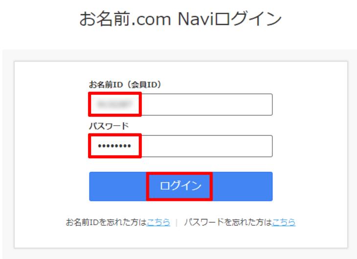 お名前ナビ