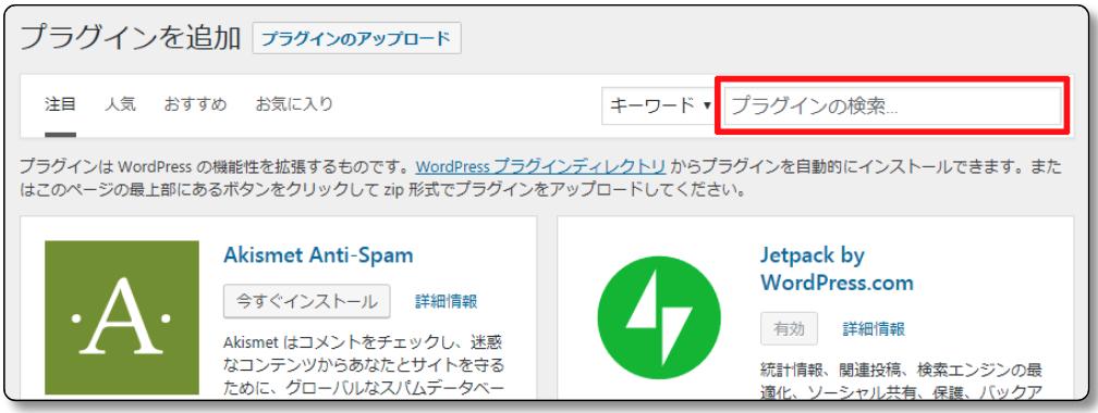 WordPressのプラグインの検索