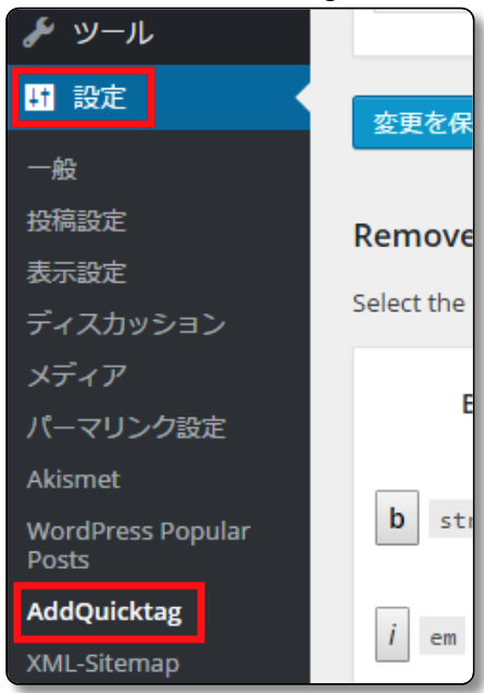 WordPress プラグイン Addquicktag 使い方 おすすめ 設定