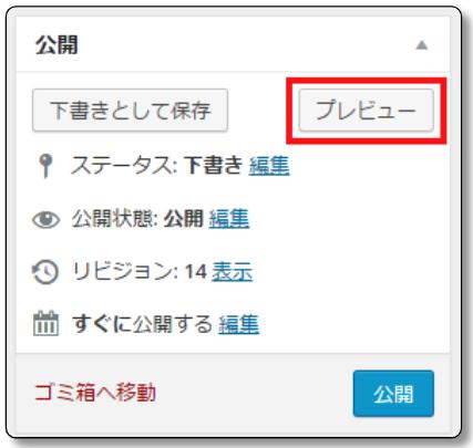 WordPress ビジュアルエディタ テキストエディタ おすすめ プレビュー