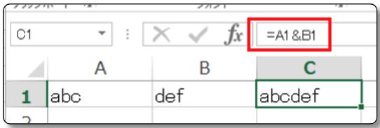 エクセルで文字列を結合する方法 3