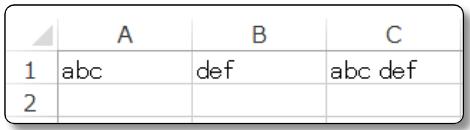 エクセルで文字列を結合する方法 空白スペース