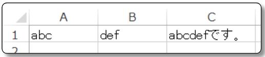 エクセルで文字列を結合する方法 文字列挿入
