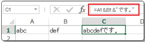 エクセルで文字列を結合する方法 文字列挿入 2