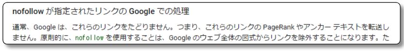 """alt=""""リンクの貼り方 HTML タグ アンカーテキスト 新しいタブ 別ウィンドウ google ウェブマスターツールヘルプ"""
