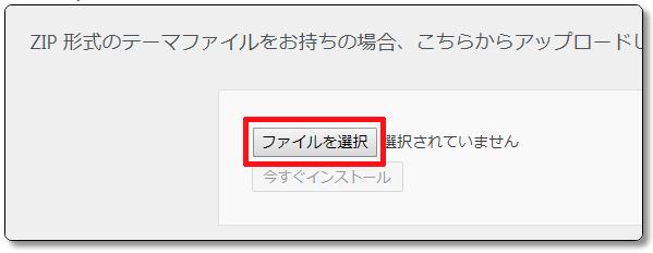 WordPressのテーマのファイルを選択