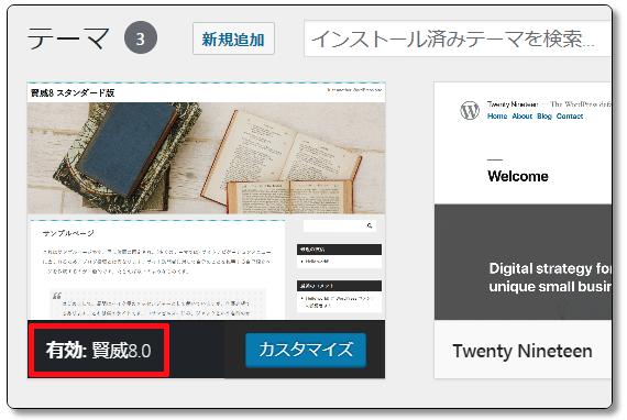 WordPressのテーマの確認