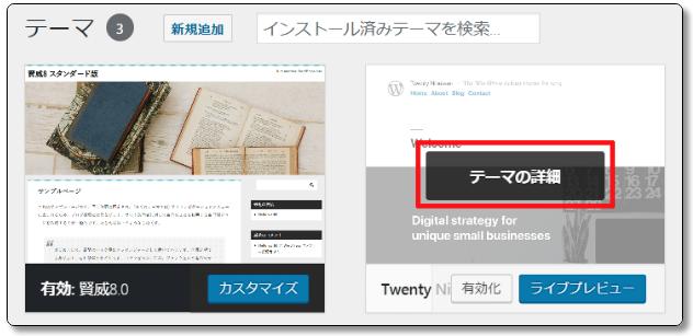 WordPressのテーマの削除