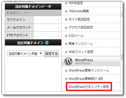エックスサーバーのWordPressセキュリティ設定