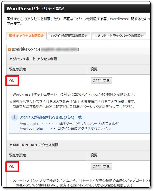 エックスサーバーのアクセス制限