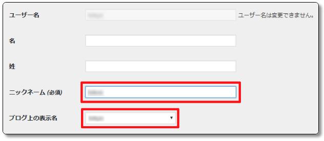 WordPressのニックネームの変更