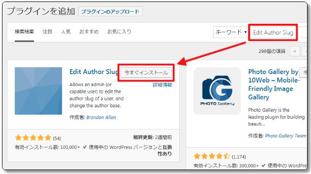 WordPressのEdit-Author-Slugの検索とインストール