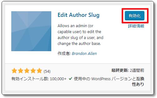 WordPressのEdit-Author-Slugの有効化