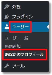 WordPressのあなたのプロフィール