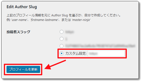 WordPressのEdit-Author-Slugの設定