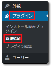 WordPressダッシュボードのプラグイン-新規追加をクリック
