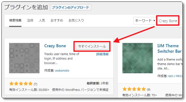 WordPressのCrazy-Boneの検索とインストール1