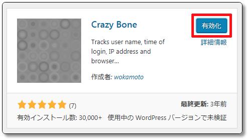 WordPressのCrazy-Boneの有効化