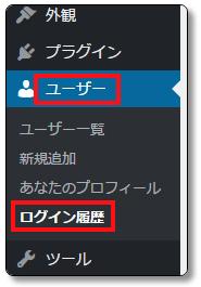 WordPressダッシュボードのユーザー-ログイン履歴