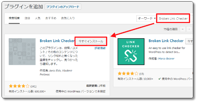 Broken-Link-Checkerの検索とインストール