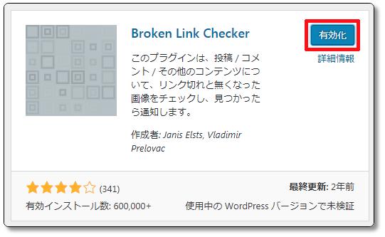 Broken-Link-Checkerの有効化