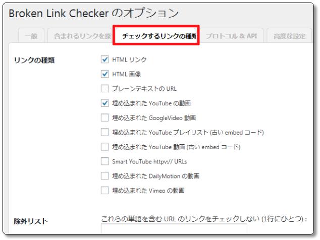 Broken-Link-Checkerの設定のチェックするリンクの種類