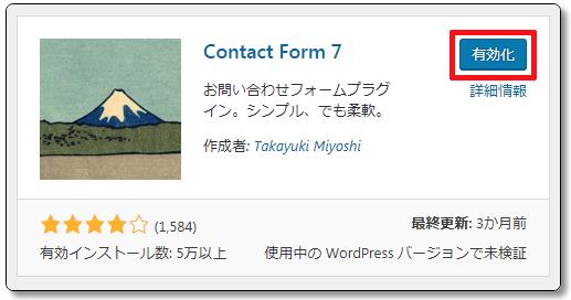 Contact-Form-7の有効化