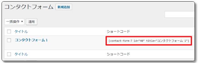 Contact-Form-7のショートコードをコピーする