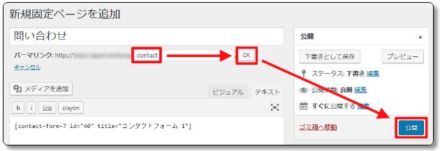 WordPressの問い合わせページの公開