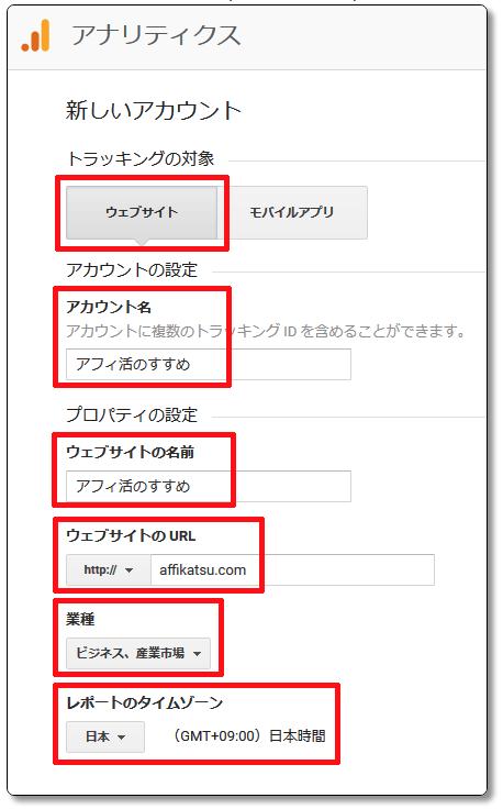 Googleアナリティクスとは 設定方法 トラッキングコード 設置 入力項目