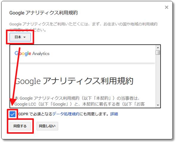 Googleアナリティクスとは 設定方法 トラッキングコード 設置 利用規約に同意する