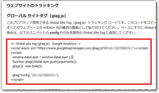 Googleアナリティクスとは 設定方法 トラッキングコード 設置 ウェブサイトのトラッキングコード