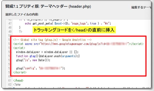 Googleアナリティクスとは 設定方法 トラッキングコード 設置 トラッキングコード 設置