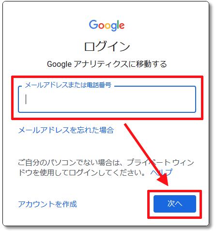 Googleアナリティクスとは 設定方法 トラッキングコード 設置 ログイン01