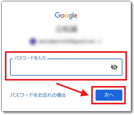 Googleアナリティクスとは 設定方法 トラッキングコード 設置 ログイン02