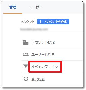 Googleアナリティクス-自分除外-すべてのフィルタ