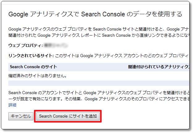 SearchConsoleにサイトを追加