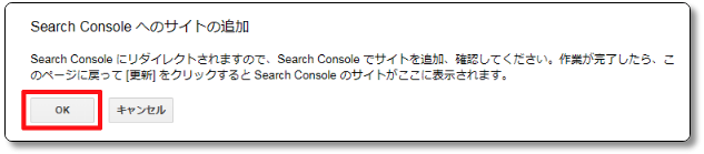 SearchConsoleへのサイトの追加
