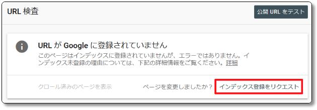 Search-Consoleのインデックス登録をリクエスト
