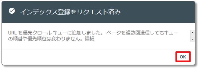 Search-Consoleのインデックス登録をリクエスト済み