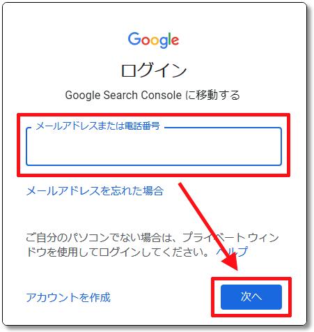 Search Consoleのメールアドレスの入力