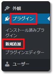 WordPressのプラグインの新規追加