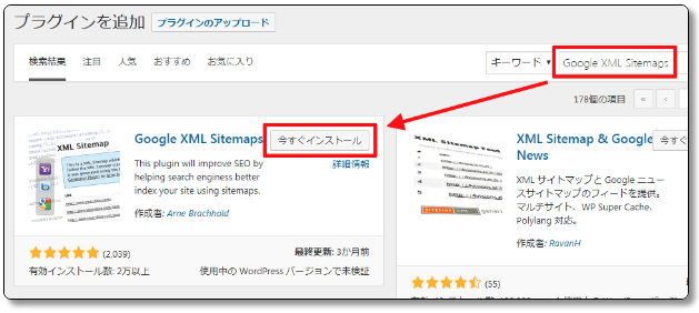Google-XML-Sitemapsの検索とインストール