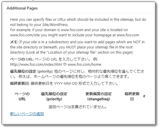 Google-XML-SitemapsのAdditional-Pages
