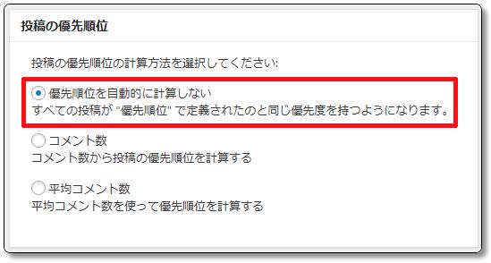 Google-XML-Sitemapsの投稿の優先順位