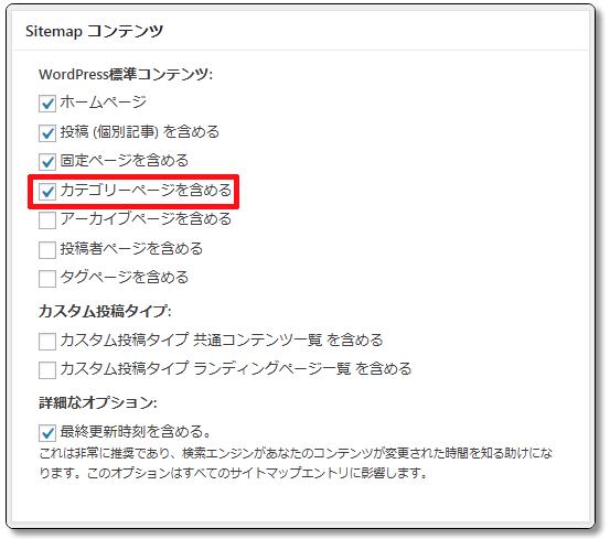 Google-XML-SitemapsのSitemap-コンテンツ
