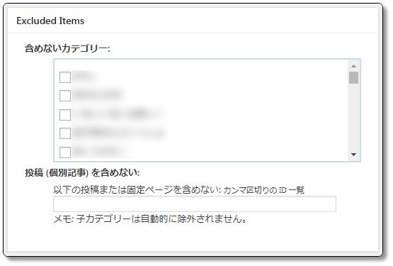 Google-XML-SitemapsのExcluded-Items