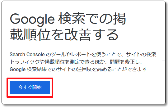 Search-Consoleの今すぐ開始
